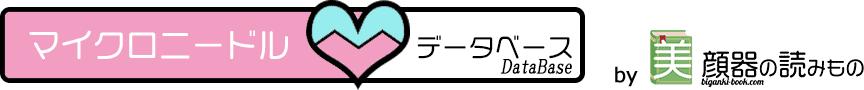 マイクロニードルパッチ比較!おすすめランキング 【今月の限定キャンペーン】